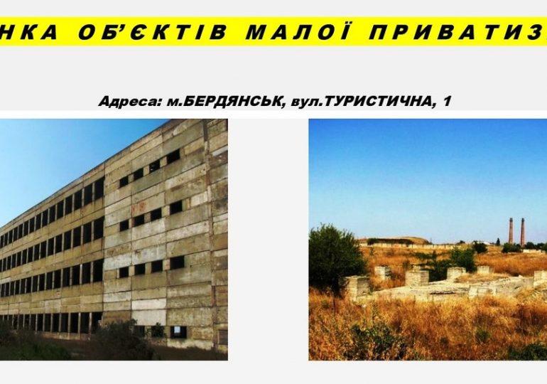 У Бердянську запрошують фахівців для оцінки об'єктів приватизації