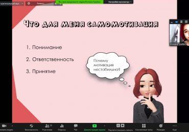 В Запорожье впервые прошел онлайн-интенсив по лидерству для девушек со всей Украины