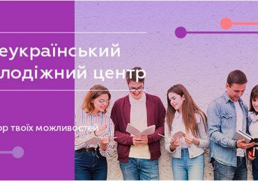 Запорожская молодежь подписала меморандум со Всеукраинским молодежным центром