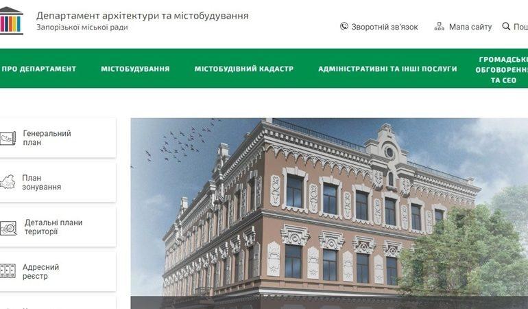 В Запорожье заработал официальный сайт департамента архитектуры и градостроительства