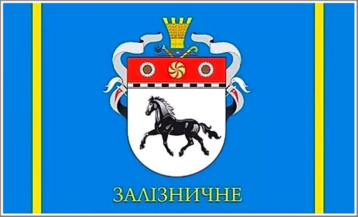 Лошадиная символика в Запорожской области: поселок Зализничное
