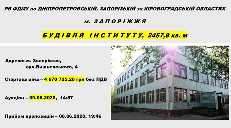 В Запорожье выставили на аукцион здание института