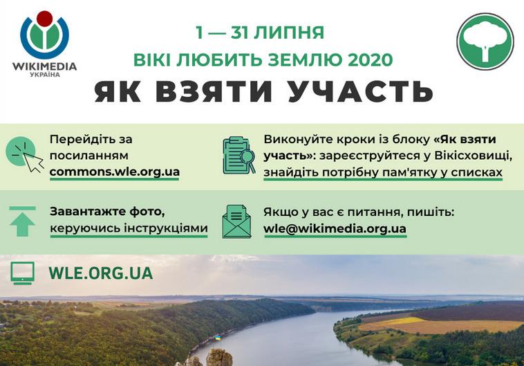 Запорожцам предлагают поучаствовать в фотоконкурсе «Вікі любить Землю»