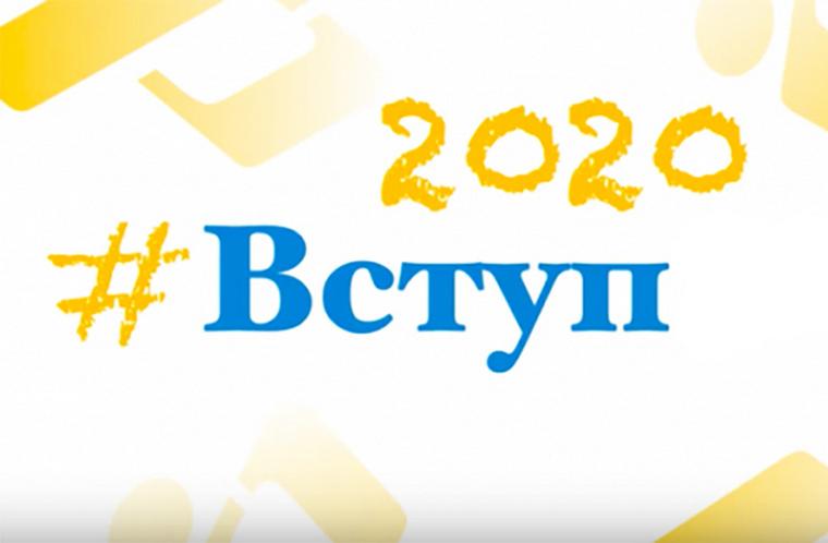 Вниманию запорожцев: началась вступительная кампания-2020