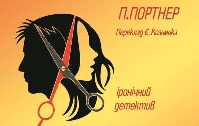 """Запорізький театр імені Магара чекає глядачів на прем'єру спектаклю """"Ножиці""""!"""