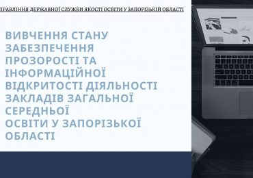 Наскільки прозорі сайти 53-х шкіл Запорізької області (Дослідження)