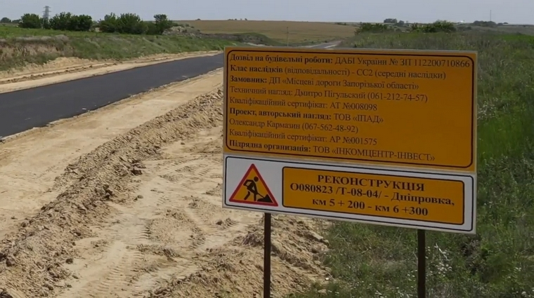 В Запорожской области на дорогах продолжаются ремонтные работы