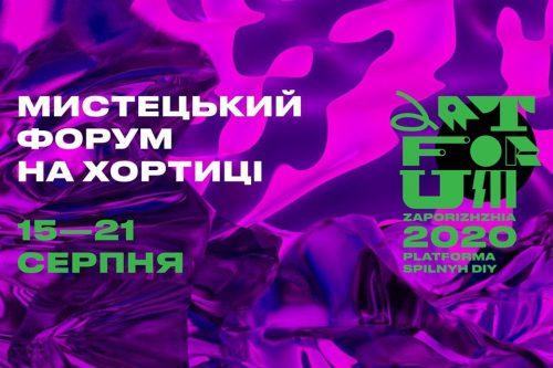 АртФорум 2020 фото