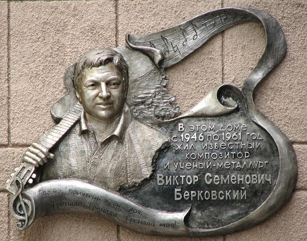 Мемориальная доска Берковскому Бориса Чака фото