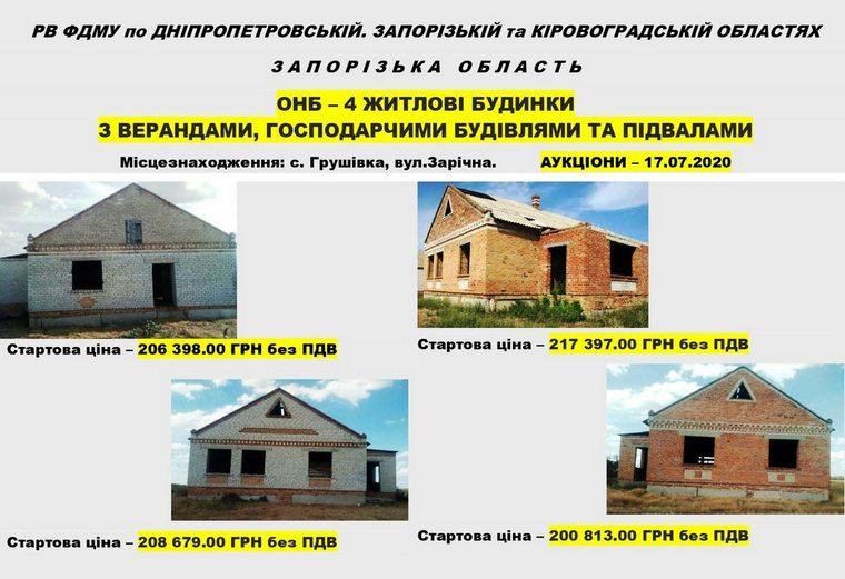 У Запорізькій області виставлено на аукціони недобудовані житлові будинки