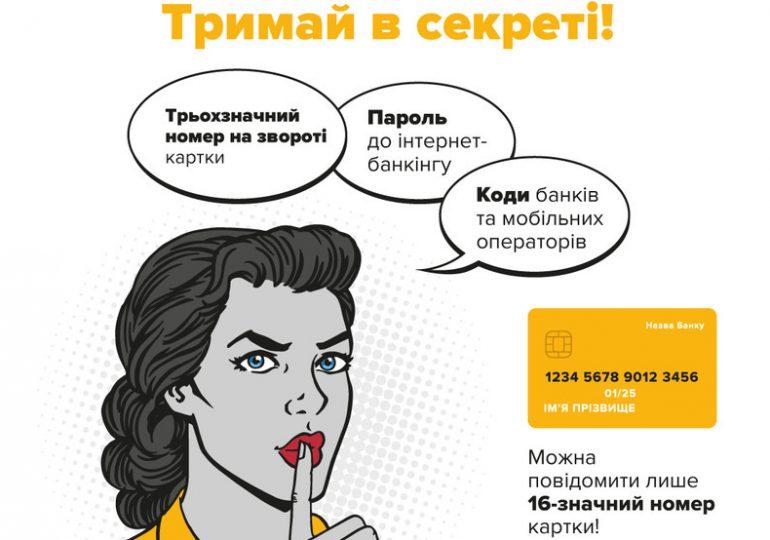 Вниманию запорожцев: Нацбанк советует, как обезопасить себя от мошенников