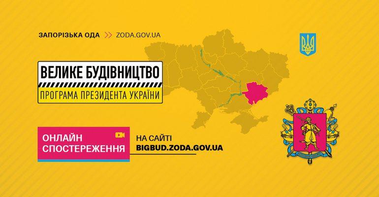 В Запорожской области за объектами программы «Велике будівництво» можно наблюдать из дома