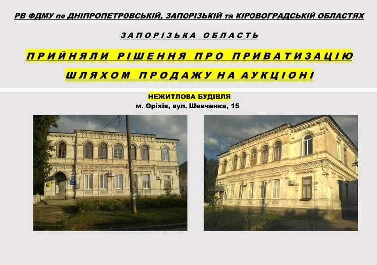 В Орехове на аукционе продадут двухэтажный нежилой дом