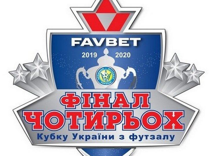 В Запорожье пройдет финал четырех Кубка Украины по футзалу