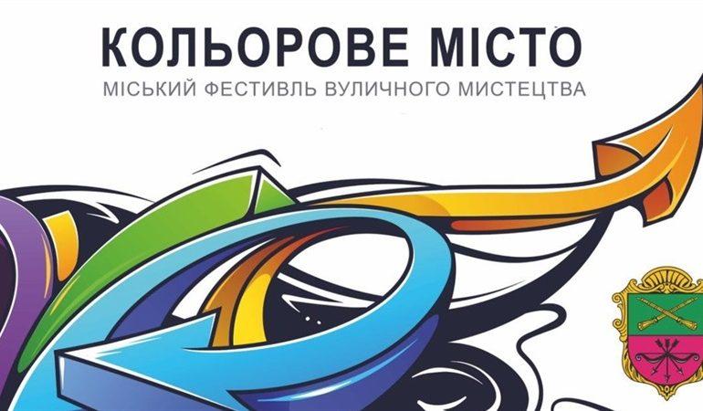 В Запорожье пройдет фестиваль граффити «Кольорове місто»