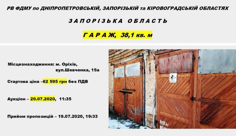 В Запорожской области продают гараж, построенный в 1950 году