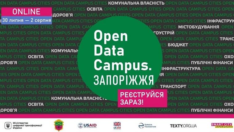 В Запорожье Open Data Campus проведут в онлайн-формате
