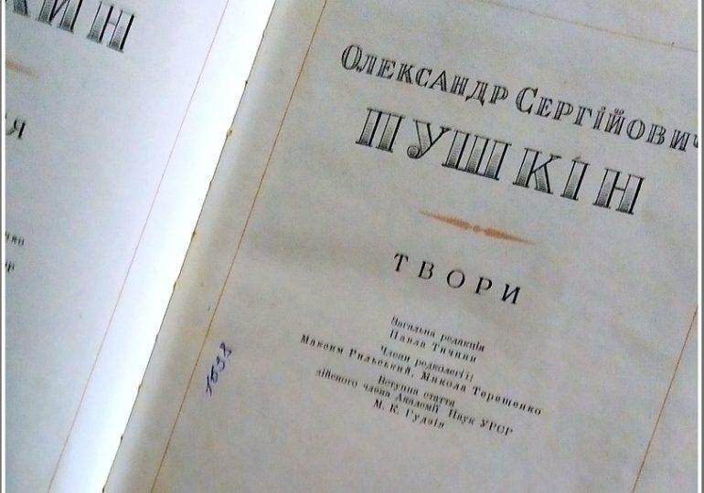 В Запорожской области в сельской библиотеке нашли украинского Пушкина