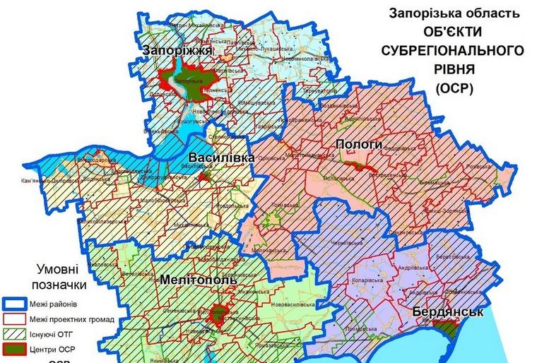 Утверждены новые районы Запорожской области