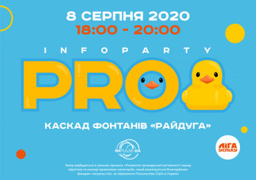 """Запорожскую молодежь приглашают на """"ПроКАЧКУ"""""""