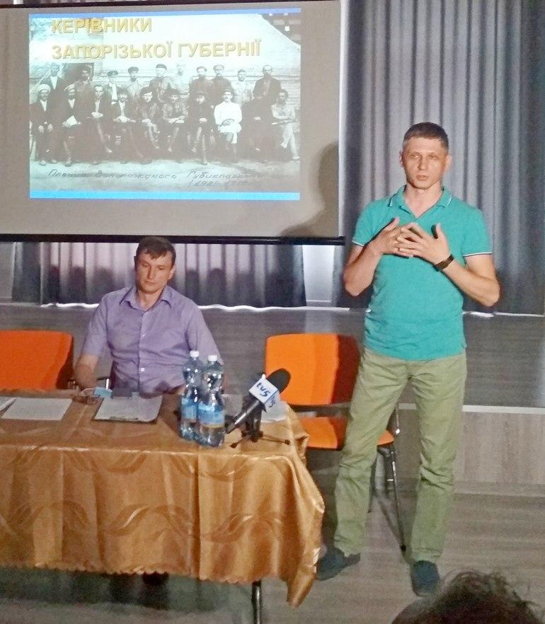 Науковці ЗНУ на конференції щодо 100-річчя створенгня Олександрівської губернії фото