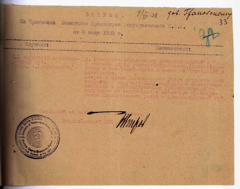 Постанова про створення Запорізької губернії фото