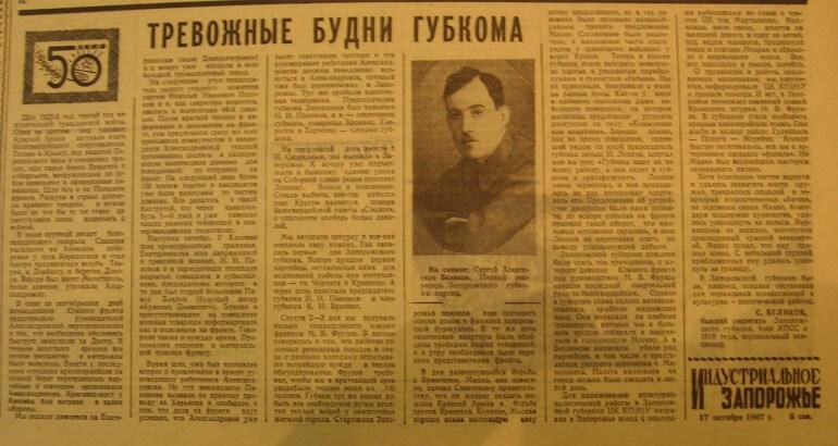 Стаття Сергія Бєлікова фото