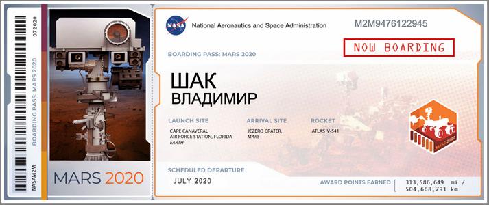 Журналист из Запорожья улетел на Марс