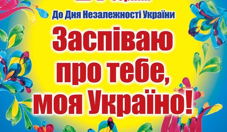 Запорізька філармонія запрошує на концерт до Дня Незалежності