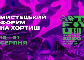 """""""Мистецький Форум у Запоріжжі"""". Анонс програми на день третій, 17 серпня"""