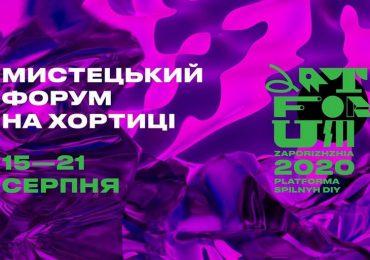 """""""Мистецький Форум"""" у Запоріжжі триватиме з 15 по 21 серпня (Повна програма)"""