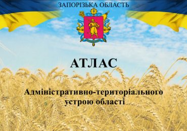 Создан атлас административно-территориального устройства Запорожской области