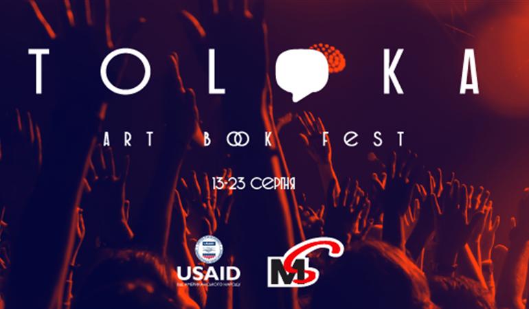 В Запорожье расскажут о фестивале Toloka 2020