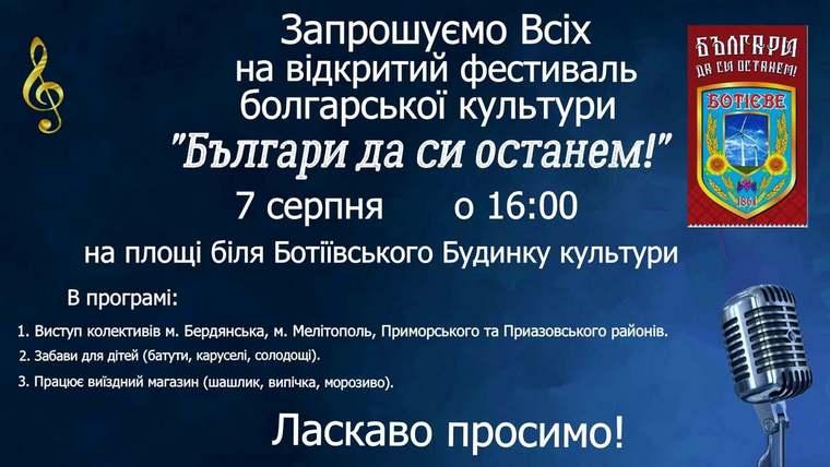 В Запорожской области стартует фестиваль «Българи да си останем!»