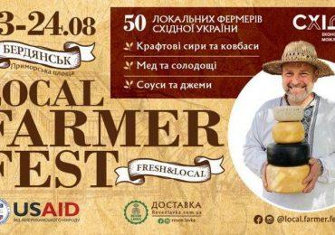 В Бердянске пройдет фестиваль фермеров
