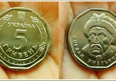 В Запорожье появились 5-гривневые монеты (фото)