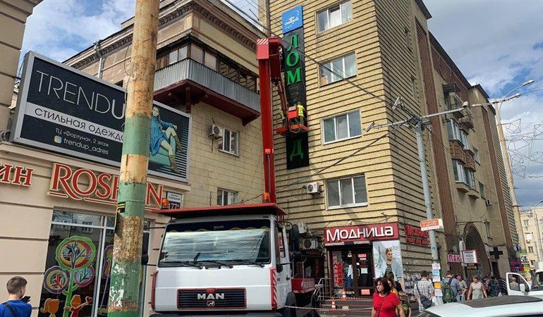 В Запорожье демонтировали очередную рекламную конструкцию
