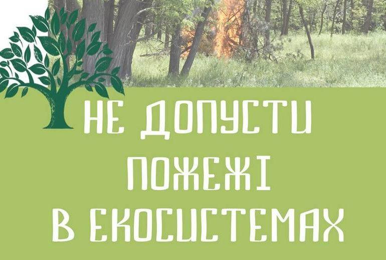 На території Запорізької  області рятувальники ліквідували 16 пожеж в екосистемах