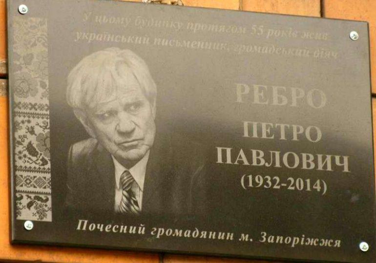 В Запорожье открыли мемориальную доску в честь одного из самых известных поэтов города
