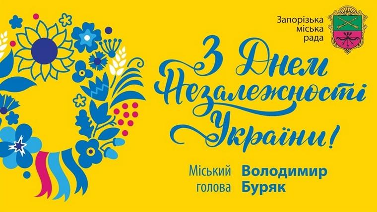 В Запорожье мэр Буряк поздравил горожан с Днем Государственного Флага и Днем Независимости Украины