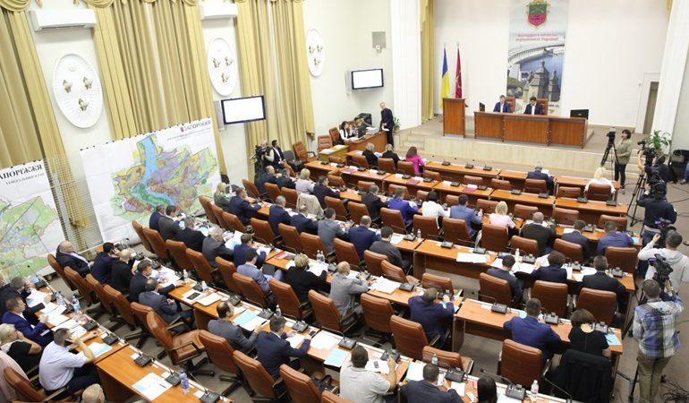 В Запорожье назначена сессия  городского совета