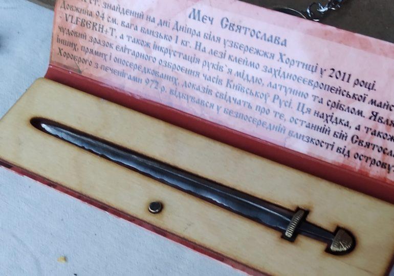 В Запорожье можно недорого купить меч легендарного князя Святослава