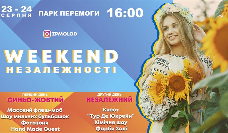 В Запорожье организуют Уикенд Независимости