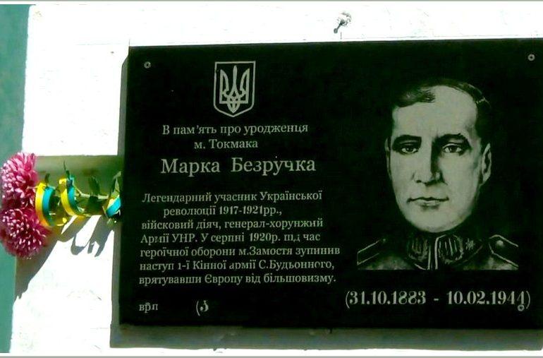 В Запорожской области увековечили память генерала, сорвавшего план мировой революции