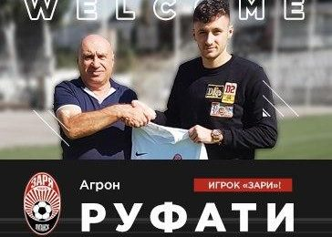 Агрон Руфати стал игроком «Зари»