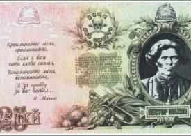 Банкнота с изображением батьки Махно: почем продается?