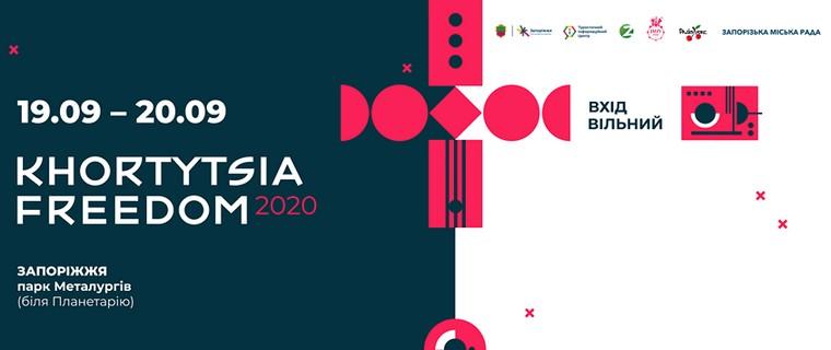 В Запорожье состоится фестиваль Khortytsia Freedom