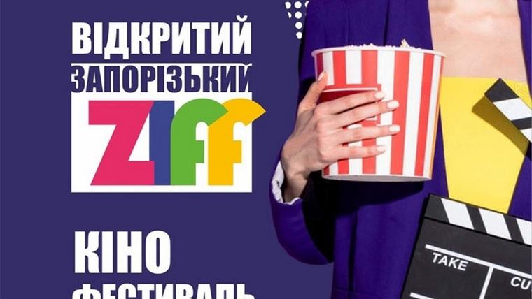 В Запорожье состоится кинофестиваль ZIFF 2020