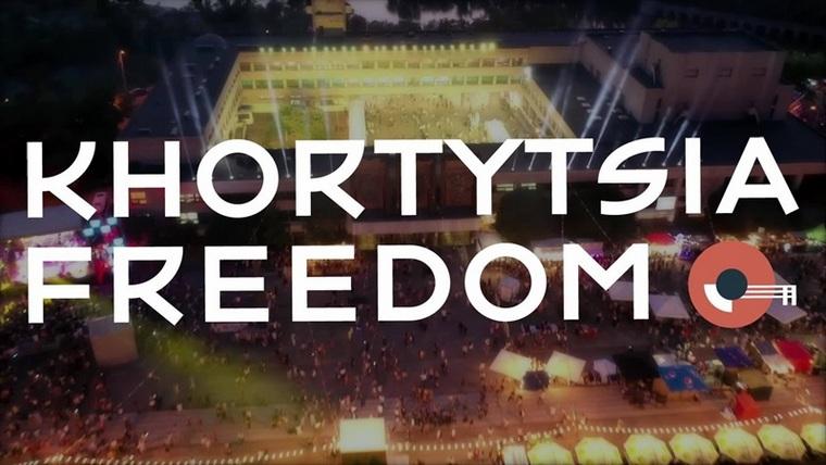 В Запорожье состоится музыкальный фестиваль Khortytsia Freedom - 2020