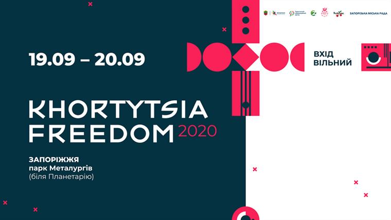 В Запорожье заканчивается подготовка к музыкальному фестивалю Khortytsia Freedom